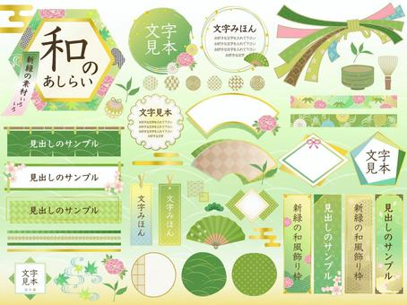초여름, 봄, 신록, 말차 일본식 프레임 세트