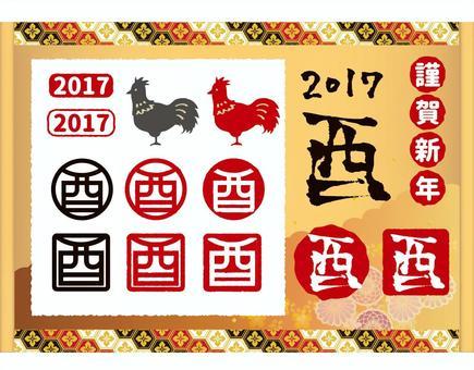 2017 Rooster Year Hanko Style [Illustrator correction]