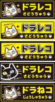 Dorareko sticker (Oddoi)