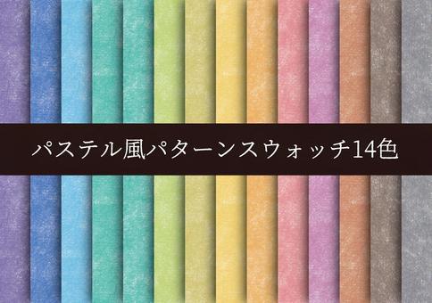 柔和的圖案色板14種顏色