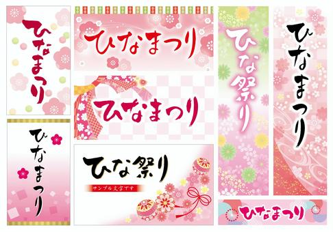 Hinamatsuri label, card