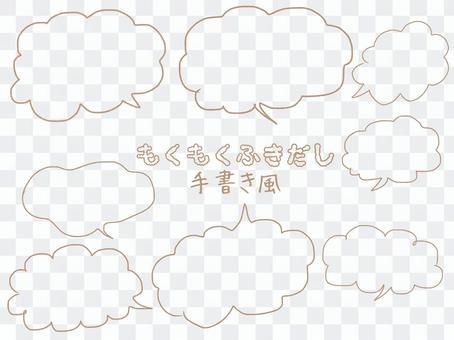 雲氣球手寫樣式集