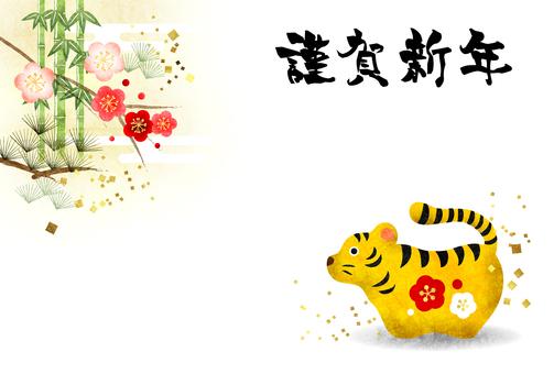Yellow Tiger and Shochikuume's Tiger New Year's Postcard Horizontal