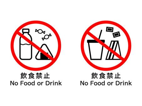 Pop prohibition mark