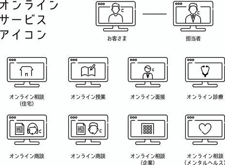 オンラインサービスのアイコンセット