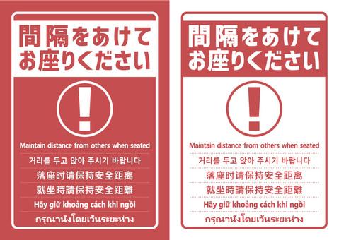 請間隔一定時間坐下7種語言紅色