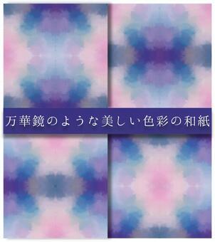 顏色像萬花筒一樣美麗的日本紙