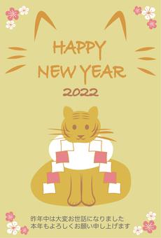 2022老虎新年賀卡手繪插畫