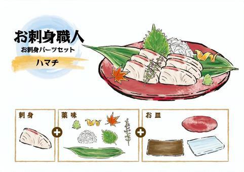 生魚片工匠黃尾魚