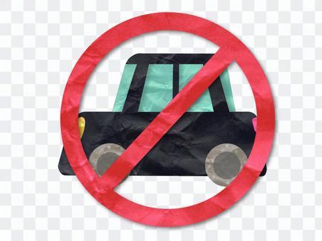 可愛的黑色停車場禁止標記