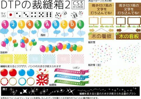 裝飾框尺子_ 31 _ DTP縫紉盒2